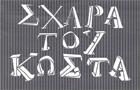 Λογότυπο του καταστήματος ΣΧΑΡΑ ΤΟΥ ΚΩΣΤΑ
