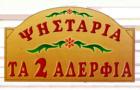Λογότυπο του καταστήματος ΤΑ 2 ΑΔΕΛΦΙΑ