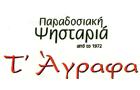 Λογότυπο του καταστήματος Τ΄ΑΓΡΑΦΑ της ΙΠΠΟΚΡΑΤΟΥΣ από το 1972