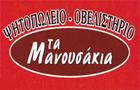 Λογότυπο του καταστήματος ΤΑ ΜΑΝΟΥΣΑΚΙΑ