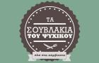 Λογότυπο του καταστήματος ΤΑ ΣΟΥΒΛΑΚΙΑ ΤΟΥ ΨΥΧΙΚΟΥ