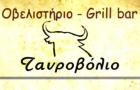 Λογότυπο του καταστήματος ΤΑΥΡΟΒΟΛΙΟ
