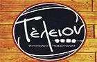 Λογότυπο του καταστήματος ΤΕΛΕΙΟΝ ΨΗΤΟΠΩΛΕΙΟ ΜΕΖΕΔΟΠΩΛΕΙΟ