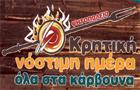 Λογότυπο του καταστήματος ΚΡΗΤΙΚΗ ΝΟΣΤΙΜΗ ΗΜΕΡΑ