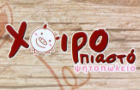 Λογότυπο του καταστήματος ΧΟΙΡΟΠΙΑΣΤΟ ΨΗΤΟΠΩΛΕΙΟ