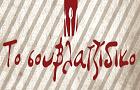 Λογότυπο του καταστήματος ΤΟ ΣΟΥΒΛΑΤΖΙΔΙΚΟ