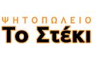 Λογότυπο του καταστήματος ΤΟ ΣΤΕΚΙ