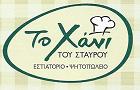 Λογότυπο του καταστήματος ΤΟ ΧΑΝΙ ΤΟΥ ΣΤΑΥΡΟΥ ΒΡΙΛΗΣΣΙΩΝ