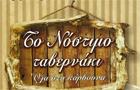 Λογότυπο του καταστήματος ΤΟ ΝΟΣΤΙΜΟ ΤΑΒΕΡΝΑΚΙ