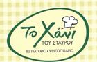 Λογότυπο του καταστήματος ΤΟ ΧΑΝΙ ΤΟΥ ΣΤΑΥΡΟΥ ΠΕΡΙΣΣΟΥ