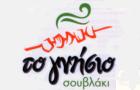 Λογότυπο του καταστήματος ΤΟ ΓΝΗΣΙΟ ΣΟΥΒΛΑΚΙ