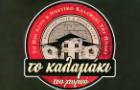 Λογότυπο του καταστήματος ΤΟ ΚΑΛΑΜΑΚΙ ΤΟΥ ΧΩΡΙΟΥ (2)