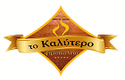 Λογότυπο του καταστήματος ΨΗΤΟΠΩΛΕΙΟ ΤΟ ΚΑΛΥΤΕΡΟ