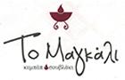 """Λογότυπο του καταστήματος """"ΤΟ ΜΑΓΚΑΛΙ"""" ΚΕΜΠΑΠ & ΣΟΥΒΛΑΚΙ"""