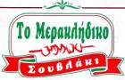 Λογότυπο του καταστήματος ΤΟ ΜΕΡΑΚΛΗΔΙΚΟ ΣΟΥΒΛΑΚΙ