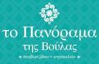 Λογότυπο του καταστήματος ΤΟ ΠΑΝΟΡΑΜΑ ΤΗΣ ΒΟΥΛΑΣ