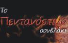 Λογότυπο του καταστήματος ΤΟ ΠΕΝΤΑΝΟΣΤΙΜΟ ΣΟΥΒΛΑΚΙ