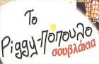 Λογότυπο του καταστήματος ΤΟ PIGGY- ΠΟΠΟΥΛΟ (piggypopoulo)
