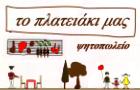 Λογότυπο του καταστήματος ΤΟ ΠΛΑΤΕΙΑΚΙ ΜΑΣ