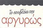 Λογότυπο του καταστήματος ΤΟ ΣΟΥΒΛΑΚΙ ΤΗΣ ΑΡΓΥΡΩΣ