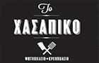 Λογότυπο του καταστήματος ΤΟ ΧΑΣΑΠΙΚΟ ΚΡΕΟΠΩΛΕΙΟ ΨΗΤΟΠΩΛΕΙΟ