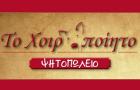Λογότυπο του καταστήματος ΤΟ ΧΟΙΡΟΠΟΙΗΤΟ