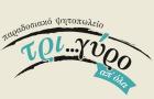Λογότυπο του καταστήματος ΤΡΙΓΥΡΟ ΑΠΟ ΟΛΑ