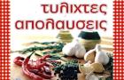Λογότυπο του καταστήματος ΤΥΛΙΧΤΕΣ ΑΠΟΛΑΥΣΕΙΣ