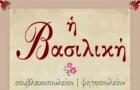 Λογότυπο του καταστήματος ΣΟΥΒΛΑΚΟΠΩΛΕΙΟΝ ΨΗΤΟΠΩΛΕΙΟΝ Η ΒΑΣΙΛΙΚΗ