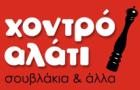 Λογότυπο του καταστήματος ΧΟΝΤΡΟ ΑΛΑΤΙ σουβλάκια & άλλα