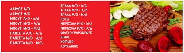 Ανδριόπουλος 1