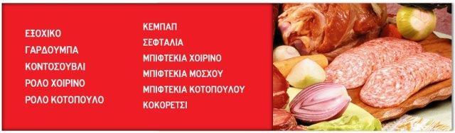 Ανδριόπουλος 4