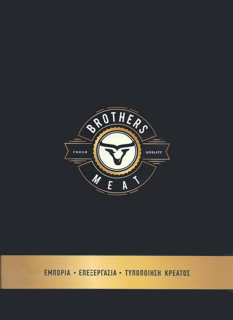 Φυλλάδιο 1 - Brothers Meat