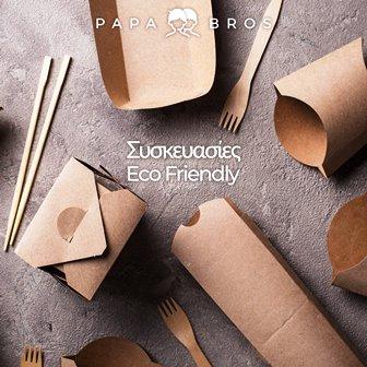 Συσκευασίες Eco Friendly - Papa Bros