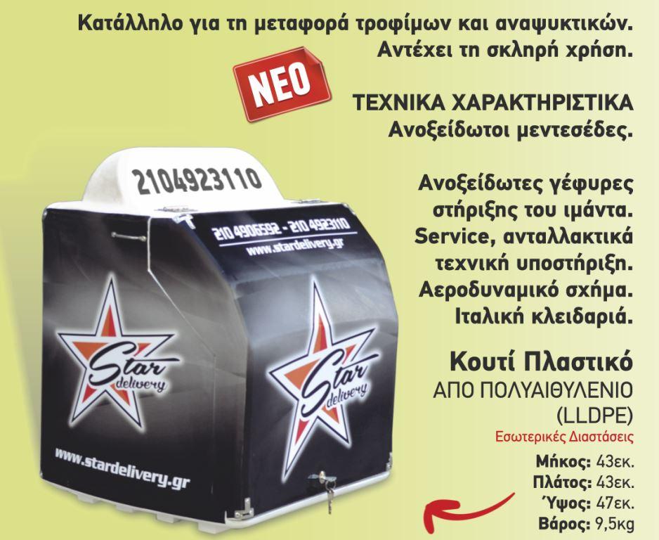Κουτί 2 Star Delivery