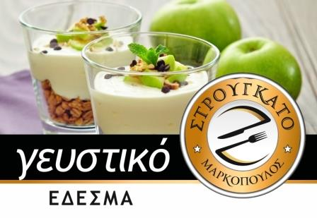 Έδεσμα Γευστικό Μαρκόπουλος  - Στρουγκάτο