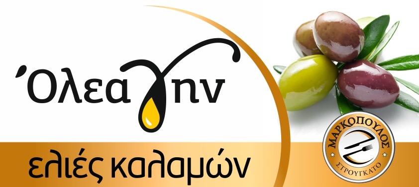 Ελιές Καλαμών Μαρκόπουλος  - Στρουγκάτο