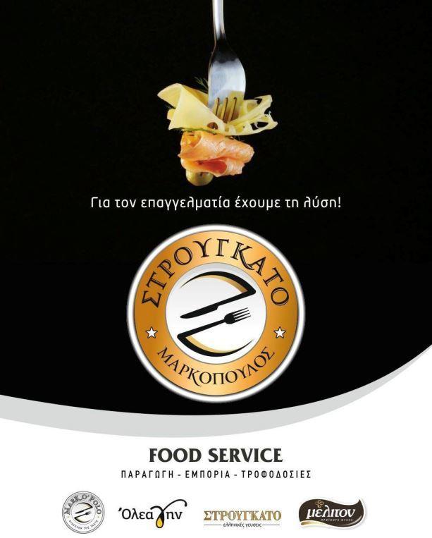 Food Service Μαρκόπουλος  - Στρουγκάτο