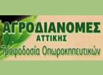 ΑΓΡΟΔΙΑΝΟΜΕΣ - ΒΑΣΙΛΑΚΗΣ ΜΑΝΟΥΣΟΣ