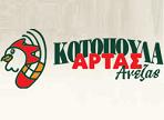 Κοτόπουλα Ανέζας Άρτας - Πτηνοτροφικές Επιχειρήσεις Άρτας ΑΒΕΕ