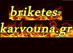BRIKETES-KARVOUNA.GR
