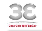 COCA COLA ΤΡΙΑ ΕΨΙΛΟΝ