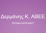 ΔΕΡΜΑΝΗΣ ΑΒΕΕ