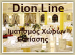 DION LINE