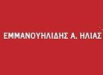 ΕΜΜΑΝΟΥΗΛΙΔΗΣ Α. ΗΛΙΑΣ