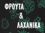 ΦΡΟΥΤΑ & ΛΑΧΑΝΙΚΑ - Ε. ΣΠΥΡΙΔΑΚΟΣ