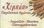 ΑΥΘΕΝΤΙΚΟ ΚΕΜΠΑΠ Ο ΝΙΚΟΣ