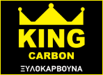 KING CARBON - ΝΤΑΓΙΑΚΟΣ ΕΚΛΕΚΤΑ ΞΥΛΟΚΑΡΒΟΥΝΑ