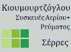 ΚΙΟΥΜΟΥΡΤΖΟΓΛΟΥ ΥΓΡΑΕΡΙΟ