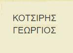 ΚΟΤΣΙΡΗΣ ΓΕΩΡΓΙΟΣ